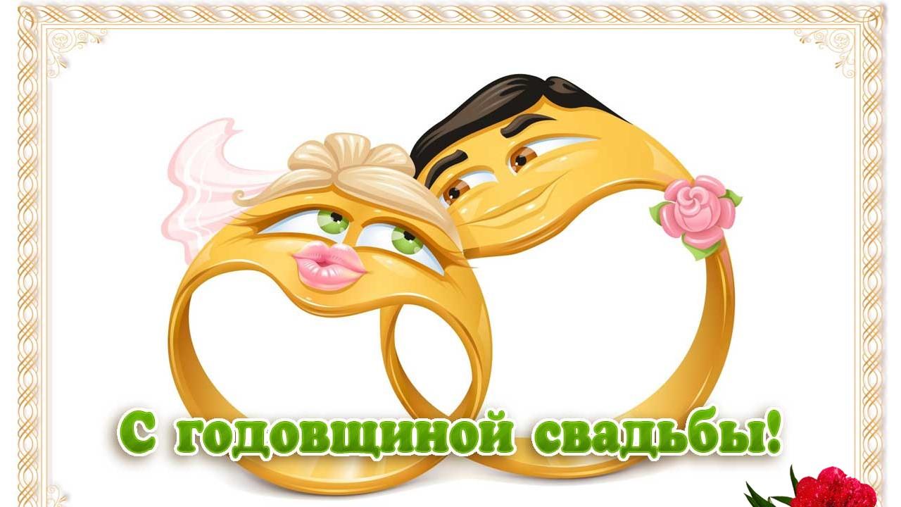 Поздравления на день годовщины свадьбы прикольные 884
